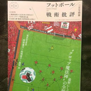 サッカー雑誌 フットボール戦術批評(ボール)
