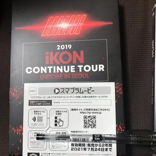 アイコン(iKON)の2019iKONカウンドダウンツアー スマプラ(ミュージック)