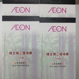 AEON - イオン北海道 株主優待券 10000円分