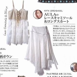 アウラアイラ(AULA AILA)の大幅値下げ AULA オトナmuse掲載 ヘビーリネンスカート 限定色ホワイト(ロングスカート)