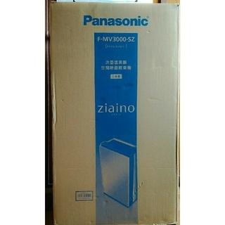 パナソニック(Panasonic)の未使用新品 ジアイーノ F-MV3000-SZ ziaino Panasonic(空気清浄器)