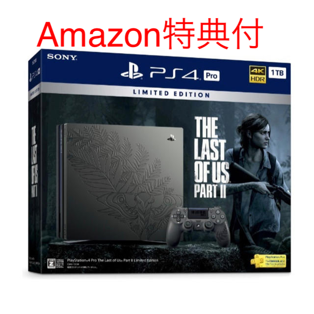 SONY(ソニー)のPS4 Pro The Last of Us Part II エンタメ/ホビーのゲームソフト/ゲーム機本体(家庭用ゲーム機本体)の商品写真