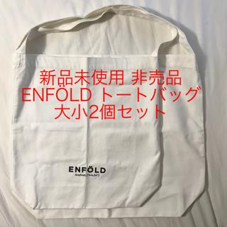エンフォルド(ENFOLD)の【新品未使用】ENFOLD トートバッグ 大小2個セット(トートバッグ)