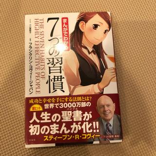 宝島社 - まんがでわかる7つの習慣