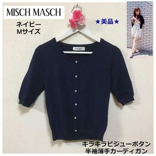 MISCH MASCH - 美品★MISCH MASCH★ミッシュマッシュ★5分袖夏色ビジューカーディガンM