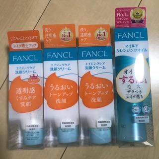 ファンケル(FANCL)のFANCL ファンケル マイルドクレンジングオイル 洗顔クリーム(クレンジング/メイク落とし)
