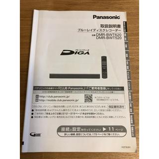 パナソニック(Panasonic)のPanasonic パナソニック☆DIGA ディーガ☆取扱説明書(ブルーレイレコーダー)