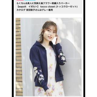 tocco - 宮田聡子さん着用 袖フラワー刺繍入りパーカー