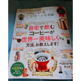 新品 LDKコーヒーの便利帖 珈琲 カフェ 雑誌 カルディ 本