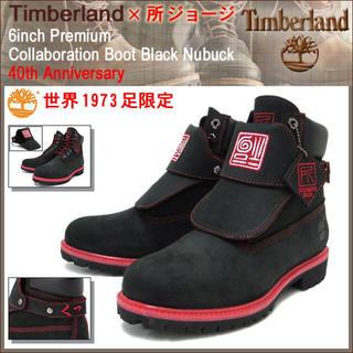 ティンバーランド(Timberland)のTimberland×所 ジョージ ブーツ 6インチ プレミアム コラボレーショ(ブーツ)