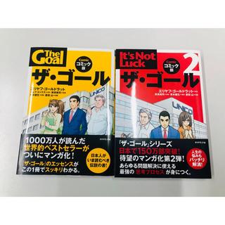ダイヤモンド社 - 『ザ・ゴール コミック版』 『ザ・ゴール コミック版 2』セット販売