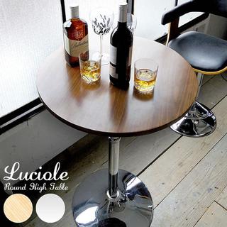 【Luciole】 ハイテーブル サイドテーブル バー 幅60cm ラウンド (バーテーブル/カウンターテーブル)