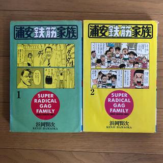 アキタショテン(秋田書店)の浦安鉄筋家族 1、2(少年漫画)