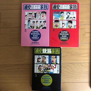 アキタショテン(秋田書店)の浦安鉄筋家族 3、4、5(少年漫画)