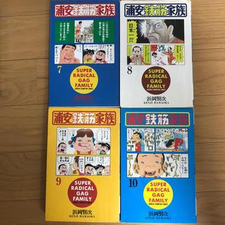 アキタショテン(秋田書店)の浦安鉄筋家族 7、8、9、10(少年漫画)