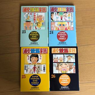 アキタショテン(秋田書店)の浦安鉄筋家族 23、24、25、26(少年漫画)