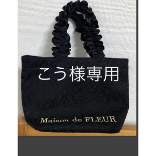 メゾンドフルール(Maison de FLEUR)のMaison de FLEUR トートバッグ黒 Sサイズ(トートバッグ)