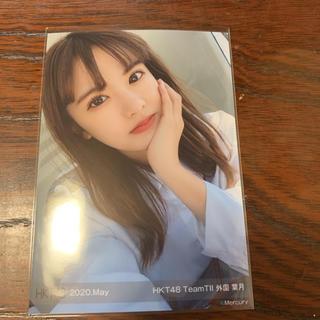 エイチケーティーフォーティーエイト(HKT48)の外園葉月 HKT48 メンバープロデュース 生写真(アイドルグッズ)