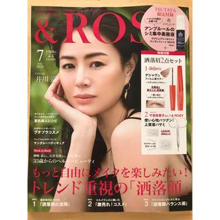 宝島社 - アンドロージー   7月号  雑誌のみ