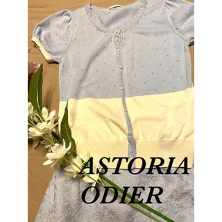 アストリアオディール(ASTORIA ODIER)のアストリアディール バイカラー カーディガン(カーディガン)