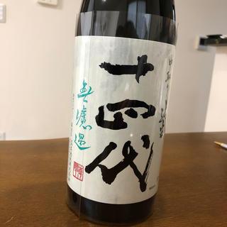 十四代 無濾過(日本酒)