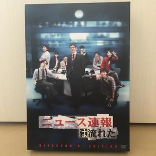 ニュース速報は流れた ディレクターズカットエディション DVD-BOX DVD(TVドラマ)
