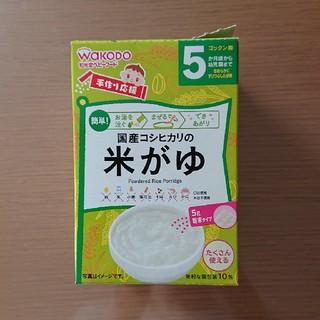 ワコウドウ(和光堂)のベビーフード米がゆ(離乳食調理器具)