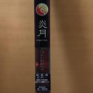 シマノ(SHIMANO)のシマノ  炎月 ロッド(ロッド)