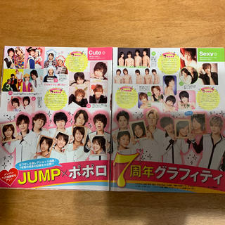 ヘイセイジャンプ(Hey! Say! JUMP)のHey!Say!JUMP ポポロ 切り抜き36枚(アート/エンタメ/ホビー)