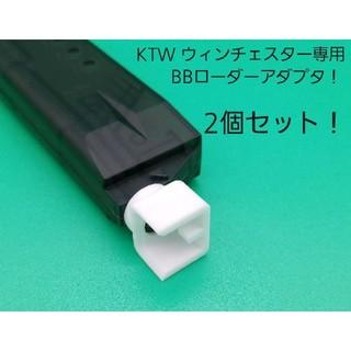 KTW ウィンチェスターM1873専用BBローダーアダプタ!2個セット(カスタムパーツ)