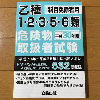 危険物取扱者 参考書(資格/検定)