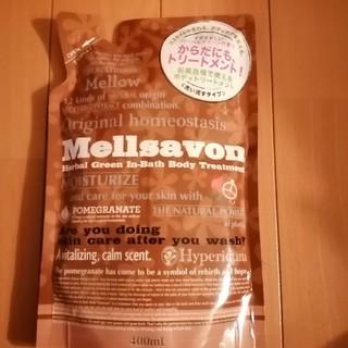 メルサボン(Mellsavon)のメルサボン ハーバルグリーン (ボディソープ/石鹸)