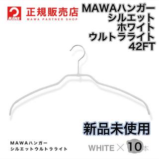 【新品未使用】マワハンガー 42FT シルエット ウルトラライト 10本(押し入れ収納/ハンガー)