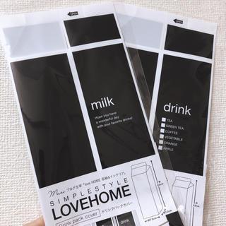 LOVEHOME mariさんコラボcando ドリンクケース(収納/キッチン雑貨)