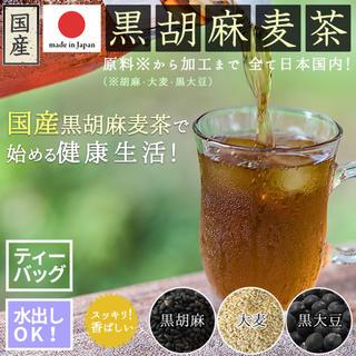 国産黒胡麻麦茶(茶)
