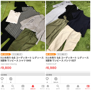 green label relaxing - まとめ売り 6点 コーディネート レディース 春夏物 ワンピース シャツ 045