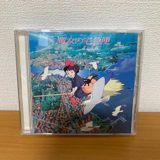 ジブリ(ジブリ)の宮崎駿監督 魔女の宅急便 サントラ音楽集/CD(アニメ)