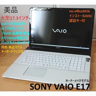 SONY - 美品 SONY VAIO E17 SSD フルHD 純正マウス カバー付