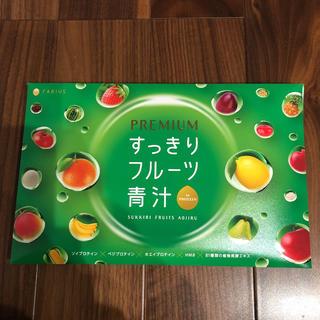 ファビウス(FABIUS)のファビウス すっきりフルーツ青汁 新品未開封(青汁/ケール加工食品)
