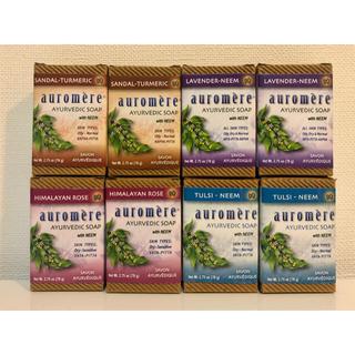オーロメア(auromere)のauromere オーロメア 石鹸8個セット(ボディソープ/石鹸)