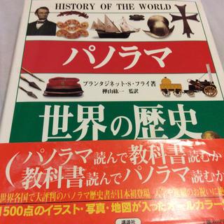 パノラマ世界の歴史