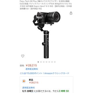 FeiyuTec G6 plus 3軸スタビライザー(自撮り棒)