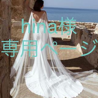 hina様専用ページ(ウェディングドレス)