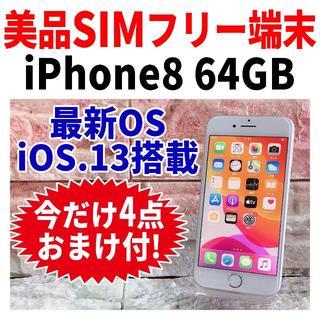 アップル(Apple)の美品 SIMフリー iPhone8 64GB 057 シルバー 新品電池 動作品(スマートフォン本体)