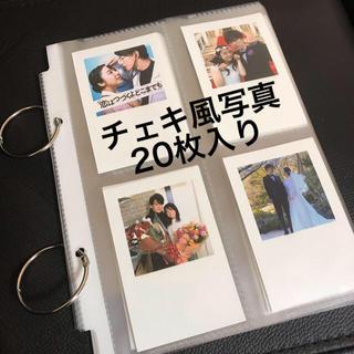 恋つづ 恋はつづくよどこまでも チェキ風アルバム【チェキ20枚入り】(写真/ポストカード)