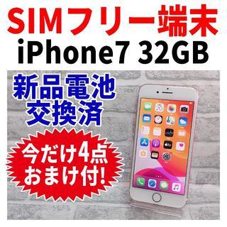 アップル(Apple)のSIMフリー iPhone7 32GB 235 ローズゴールド 電池新品(スマートフォン本体)