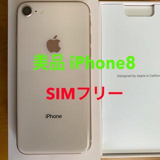 Apple - iPhone8 64GB SIMフリー 美品