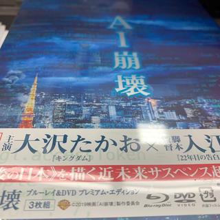 サンダイメジェイソウルブラザーズ(三代目 J Soul Brothers)の【初回仕様】AI崩壊 ブルーレイ&DVD プレミアム・エディション Blu-ra(日本映画)