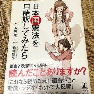 幻冬舎 - 日本国憲法を口語訳してみたら