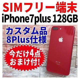 アップル(Apple)のカスタム品 SIMフリー iPhone7plus 128GB 116 レッド(スマートフォン本体)